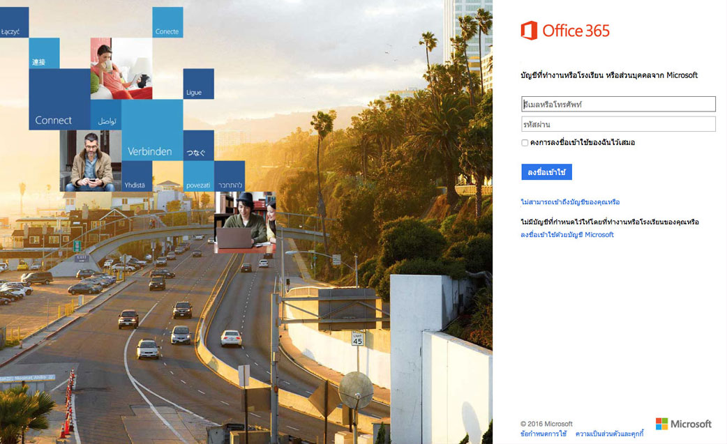 Microsoft Office365 Login screen